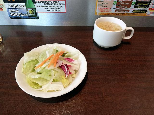 いきなりステーキ ランチ サラダ スープ