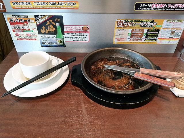 いきなりステーキ 完食