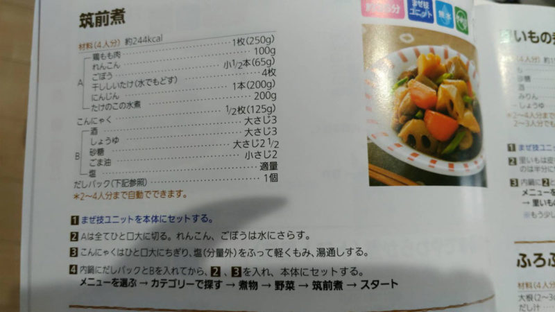 レシピ本 ホットクック