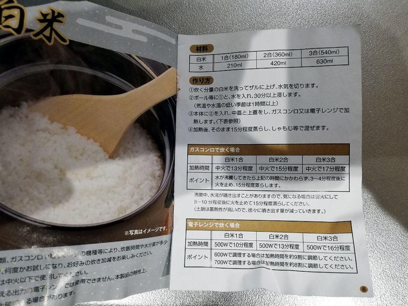 炊飯テキスト