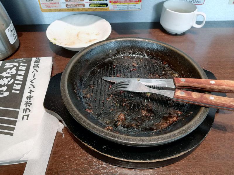 ワイルドステーキ 完食