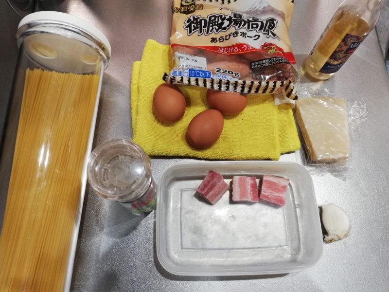 カルボナーラ 食材