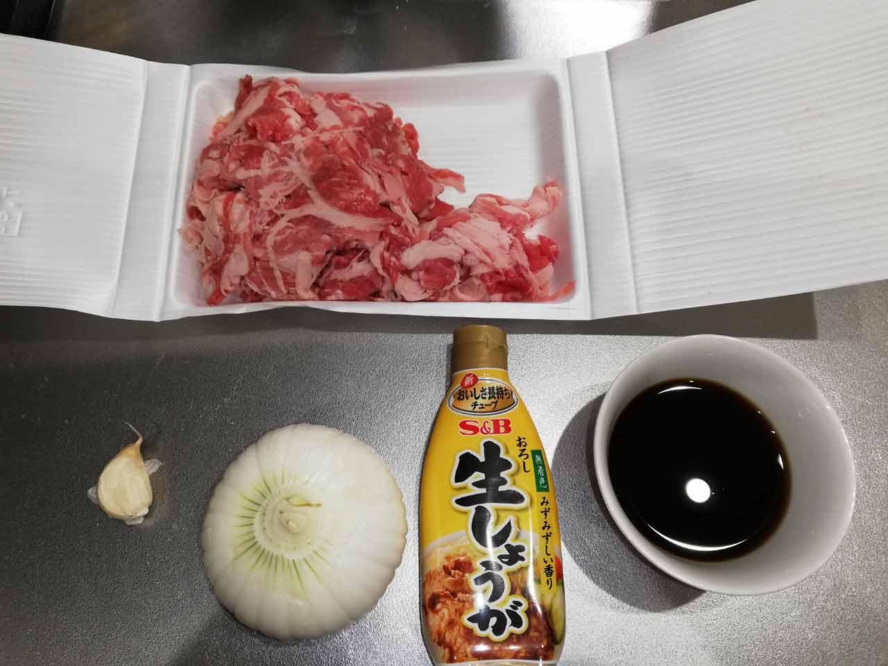 牛丼 用意する食材