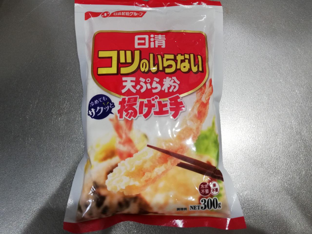 ない とき 粉 が 天ぷら 天ぷら粉は小麦粉、薄力粉、片栗粉で代用できる?何が違う?