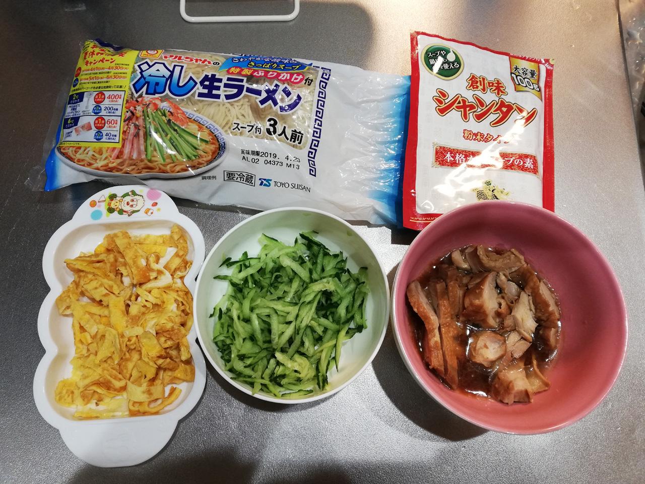 冷たいラーメンの準備する食材