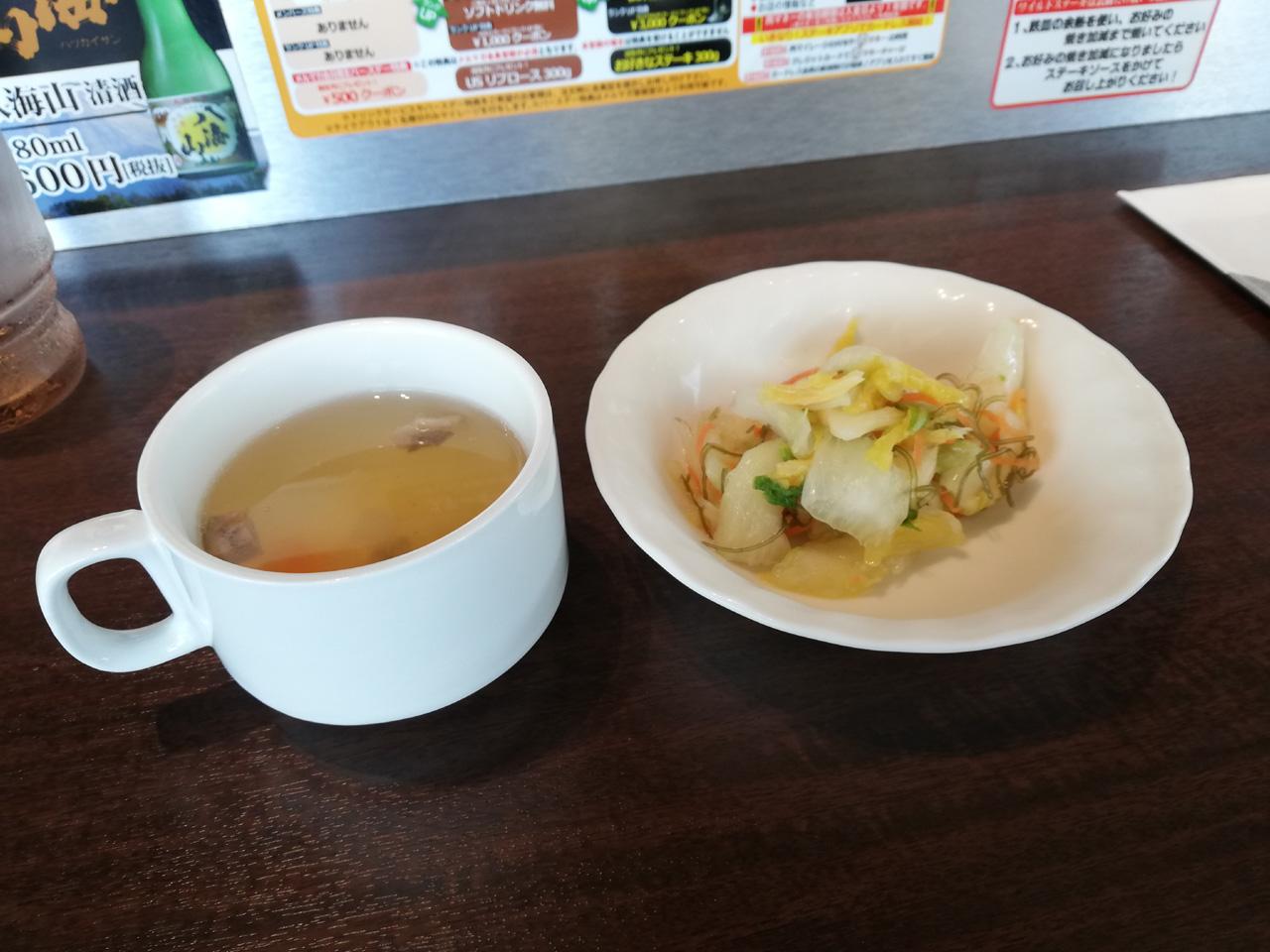 いきなりステーキスープとお新香