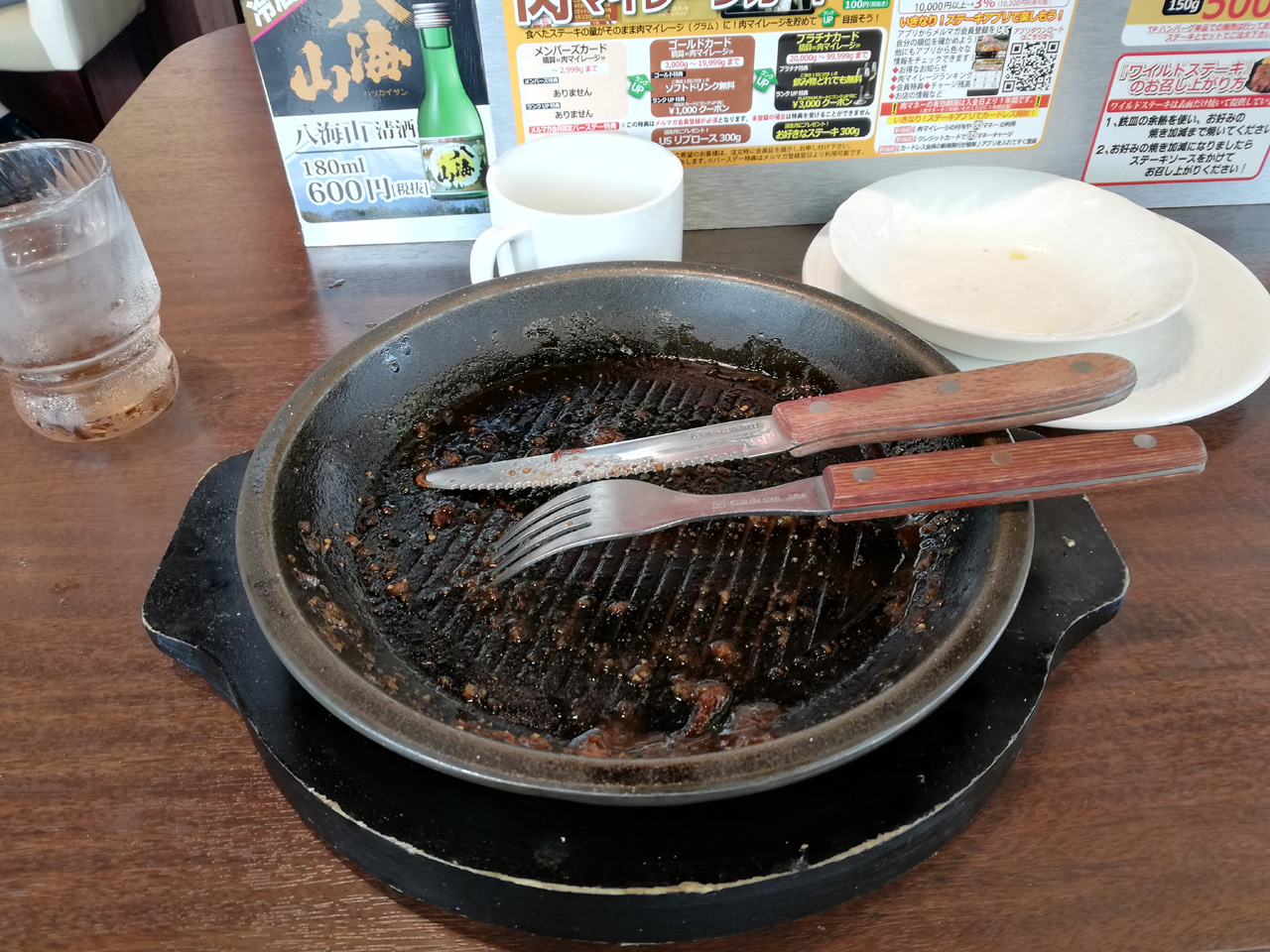 ワイルドステーキ完食