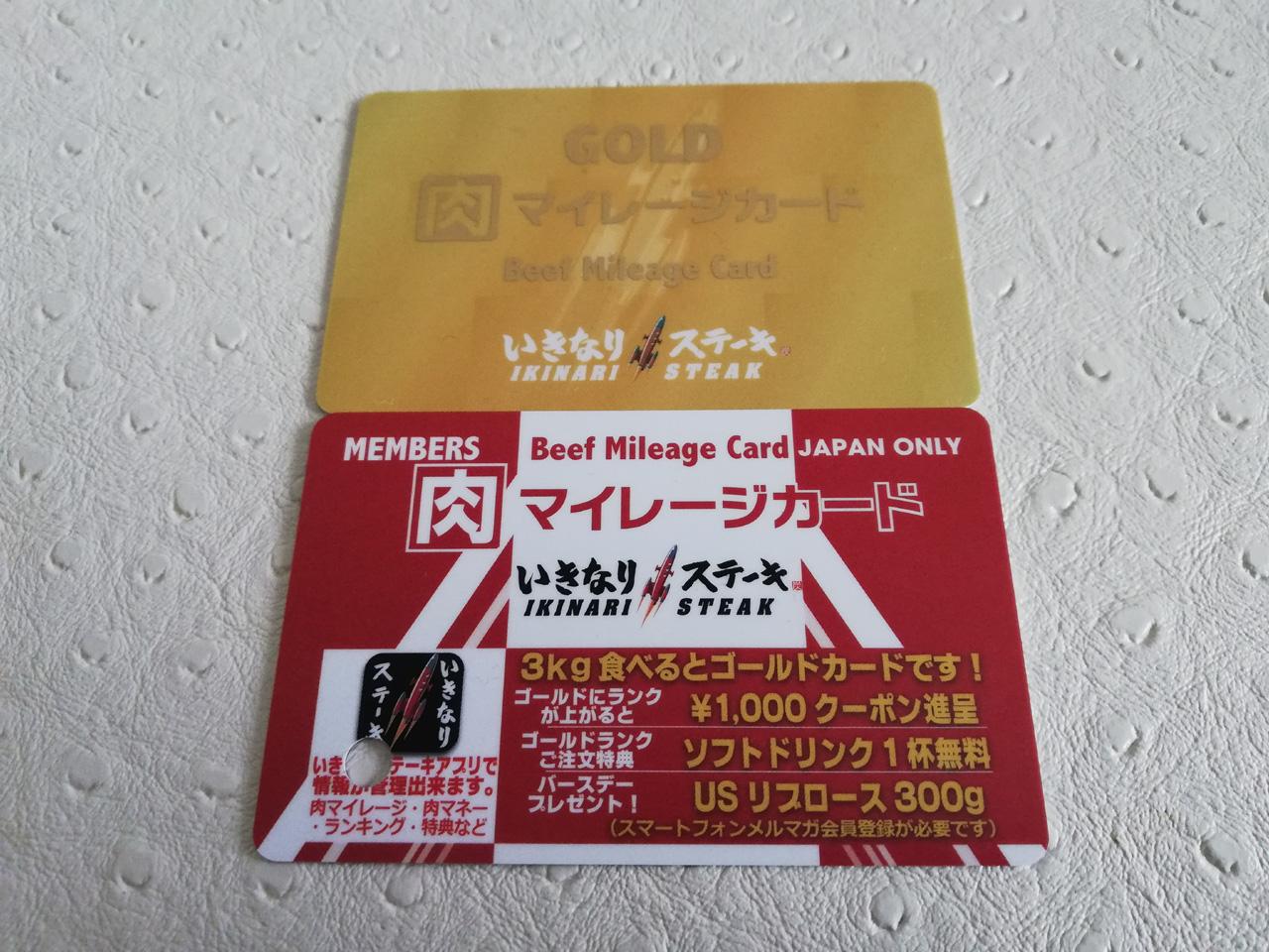 いきなりステーキ肉マイレージカード