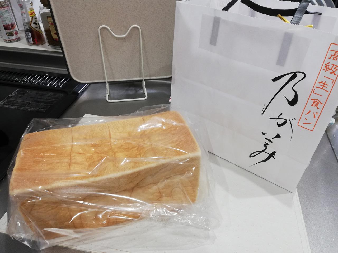 乃がみの生食パン