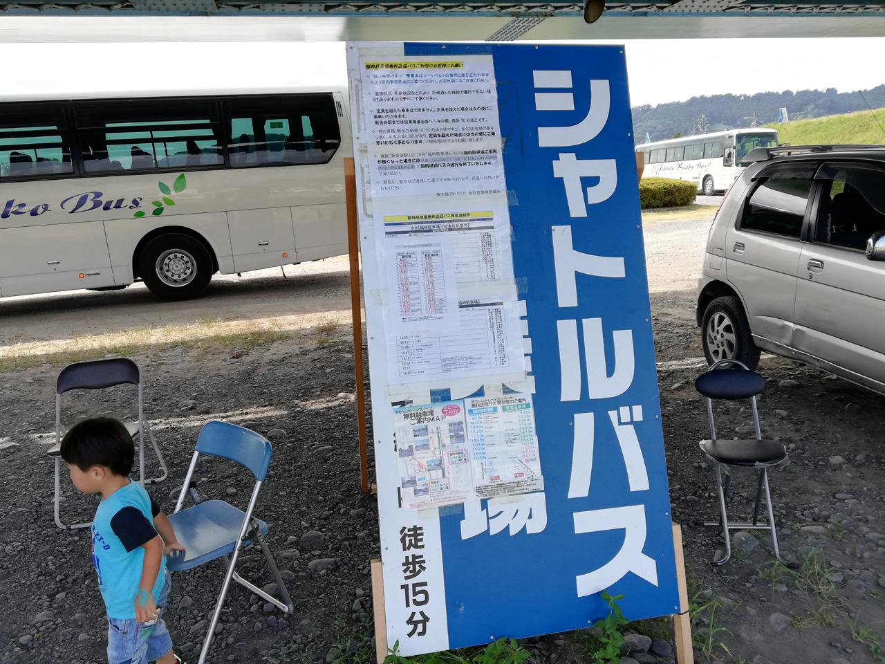 シャトルバスの運行掲示板
