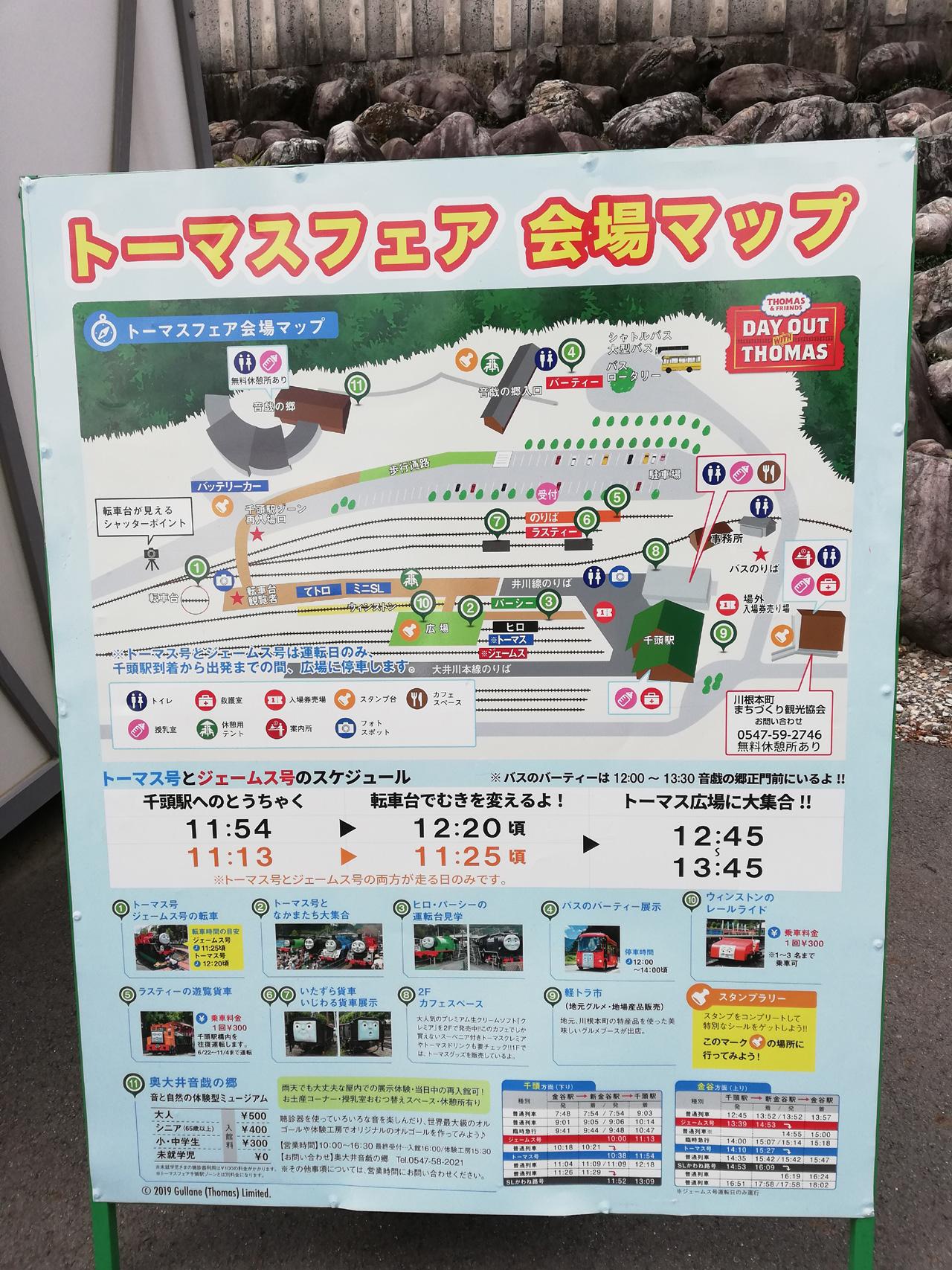 トーマスフェアのマップ