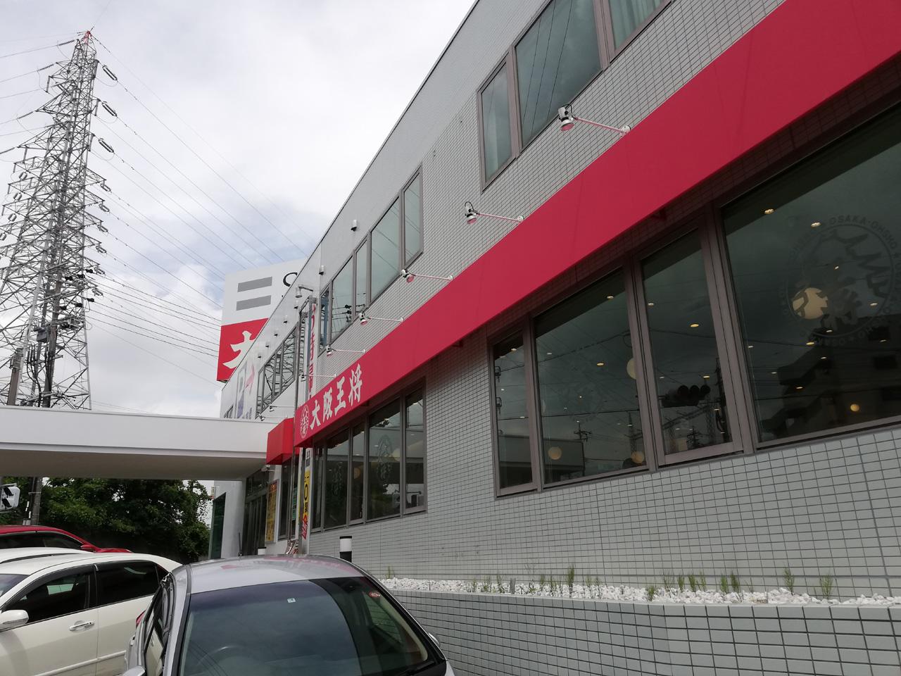 大阪王将の店舗