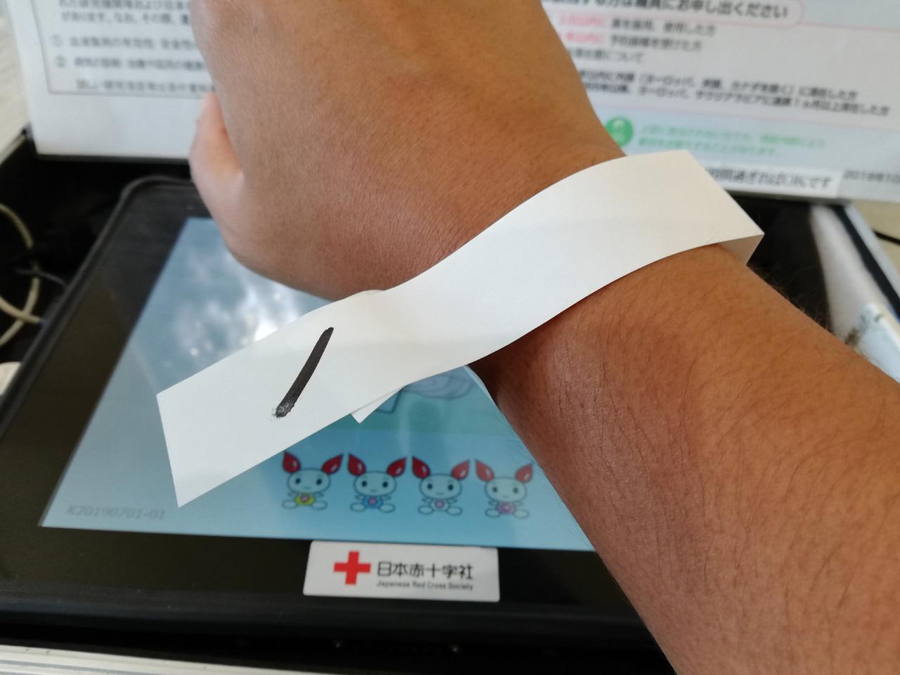 献血の順番のリストバンド