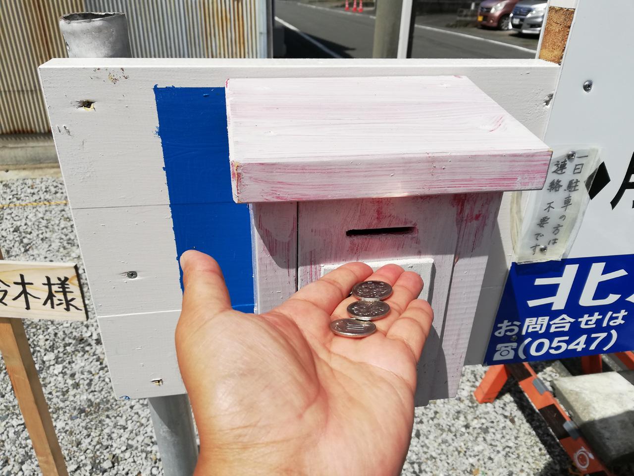 駐車場代の300円を払う