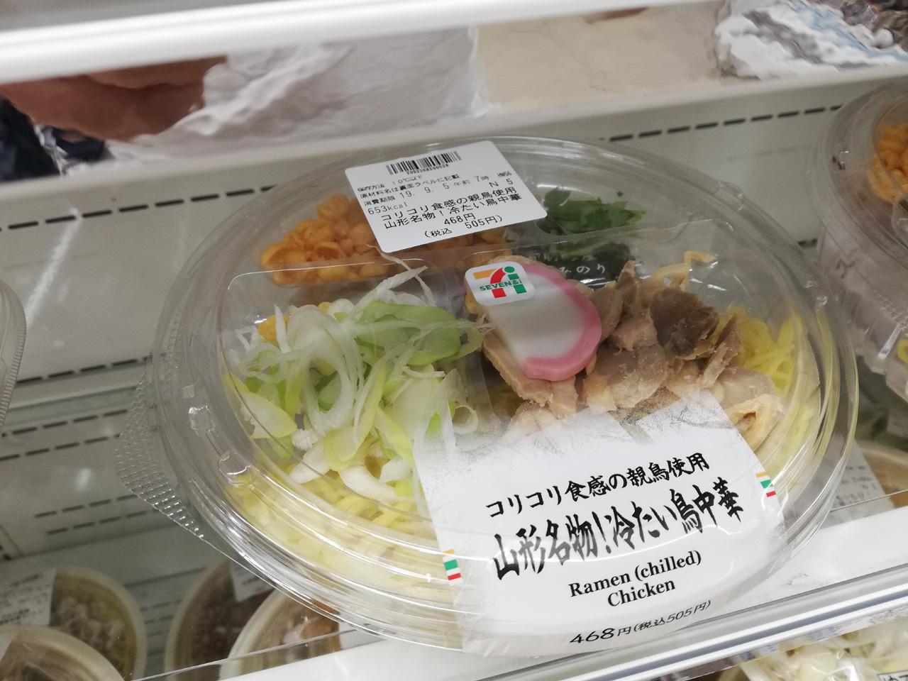 冷やし肉中華