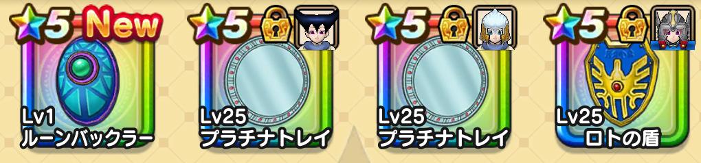 盾は☆5が4つ
