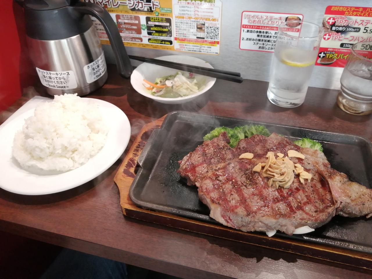 リブロース300gの肉