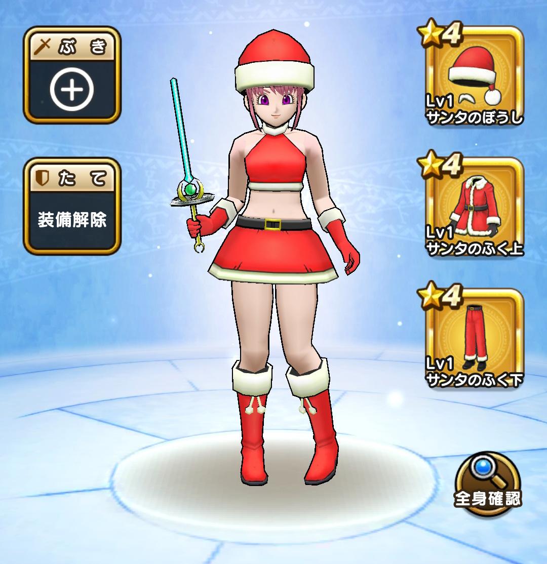 クリスマス装備