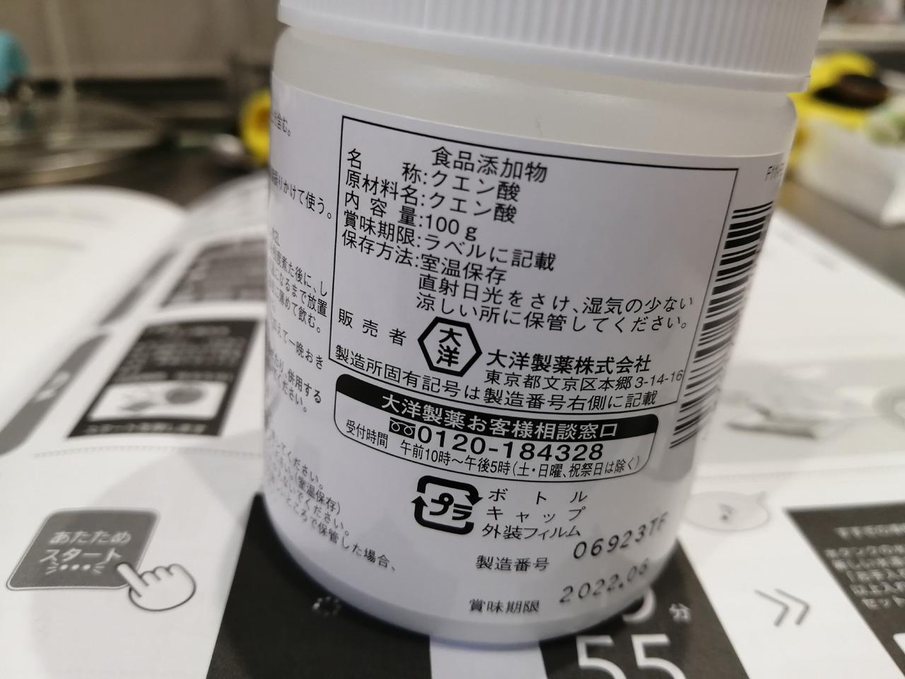 クエン酸の成分表