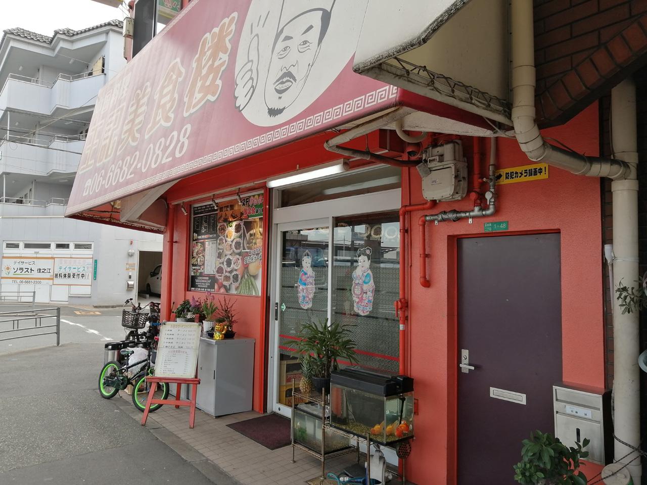 王記美食楼の店舗の外観
